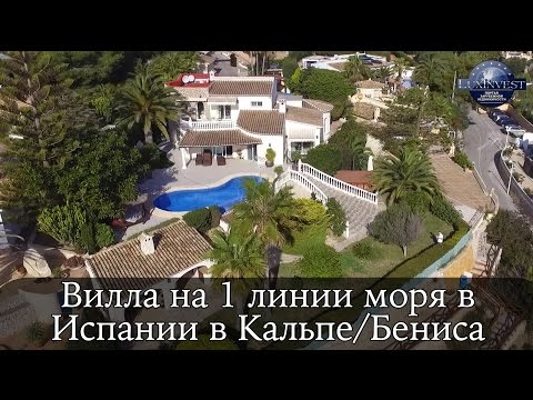 Недвижимость испании 1 линия моря