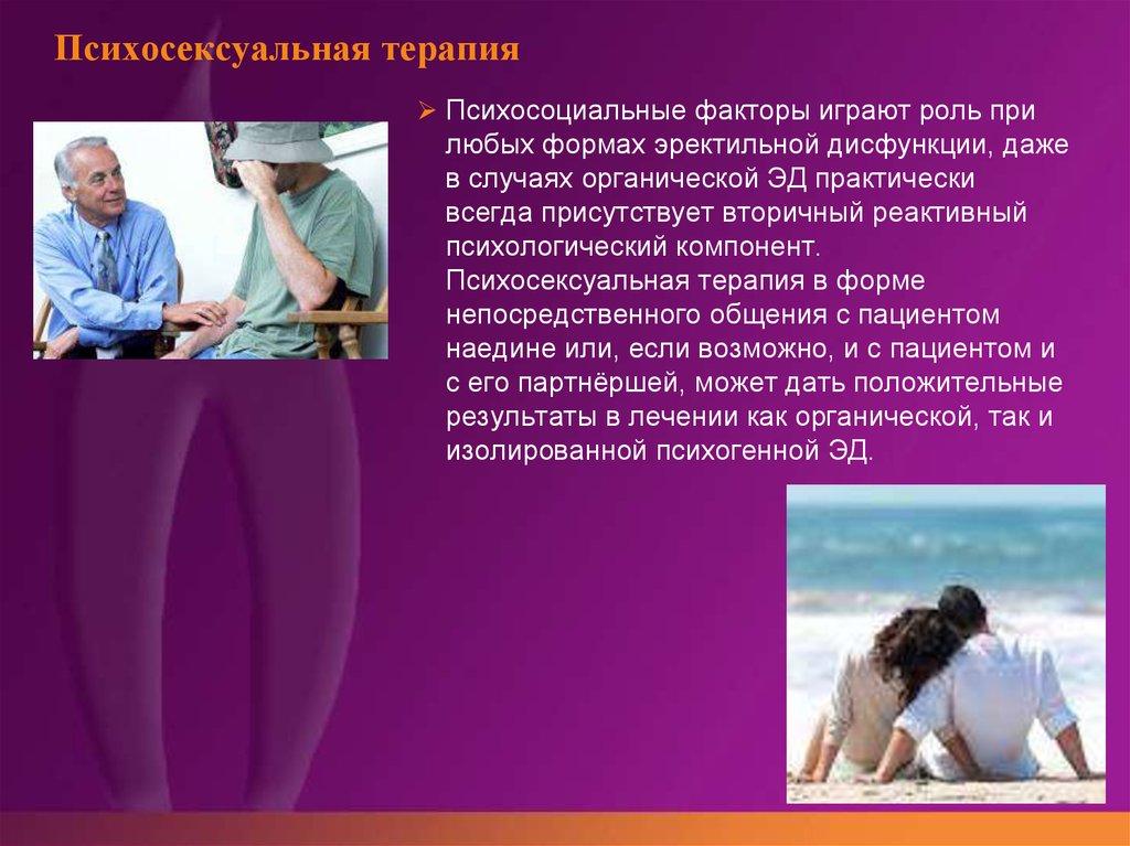 Лечение эректильной дисфункции у мужчин