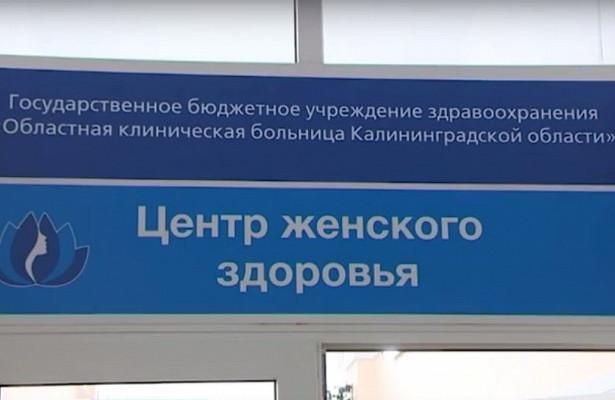 Подведены первые итоги работы Центра женского здоровья вКалининграде