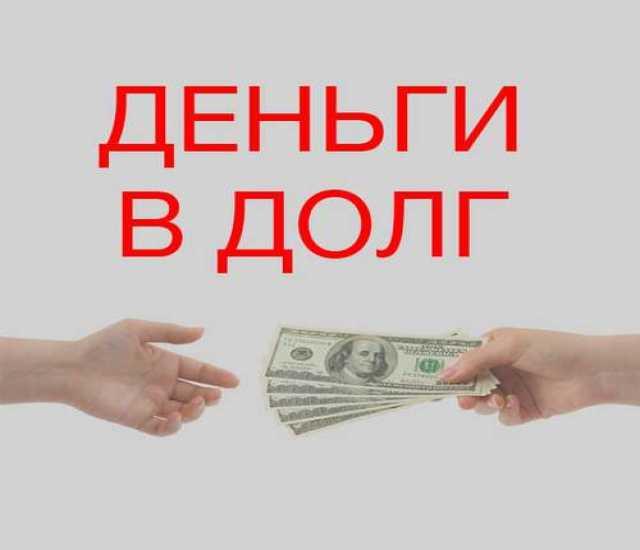 В займы деньги в уфе
