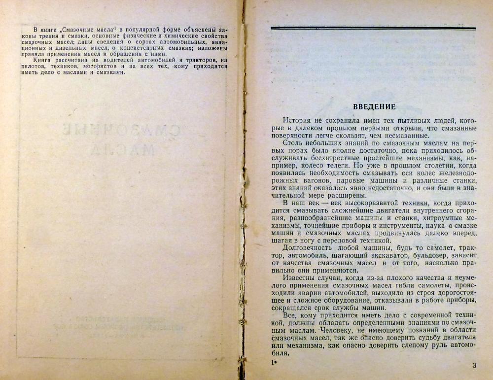 Море Щитов - Райс Морган, Страница 1, Читать