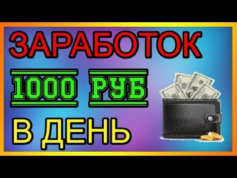 Как зароботать 50 рублей