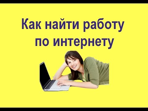 Где можно заработать через интернет на дому
