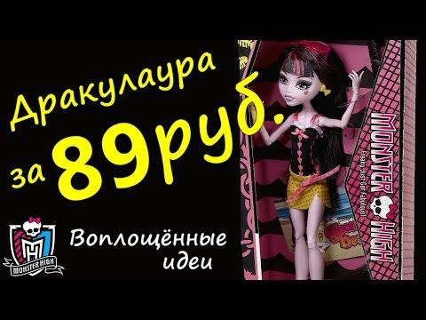 Алиэкспресс одежда для кукол монстер хай недорого 100 рублей
