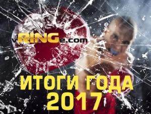 vRINGe.comподводит итоги 2017 года: выбор редакции ичитателей