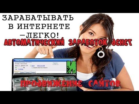 Заработать в интернете на пк