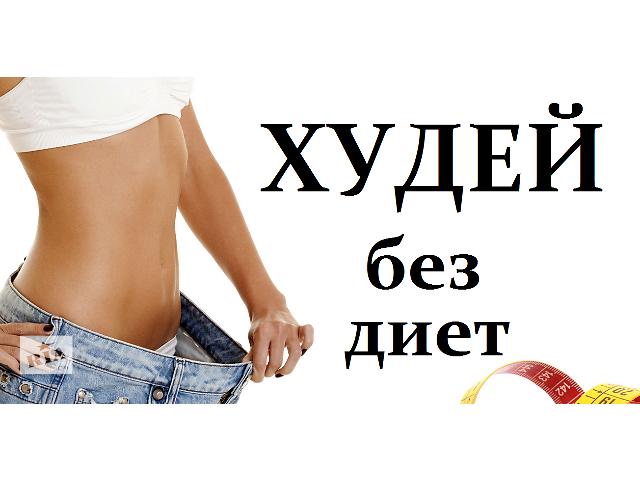 Как быстро эффективно похудеть без диет и