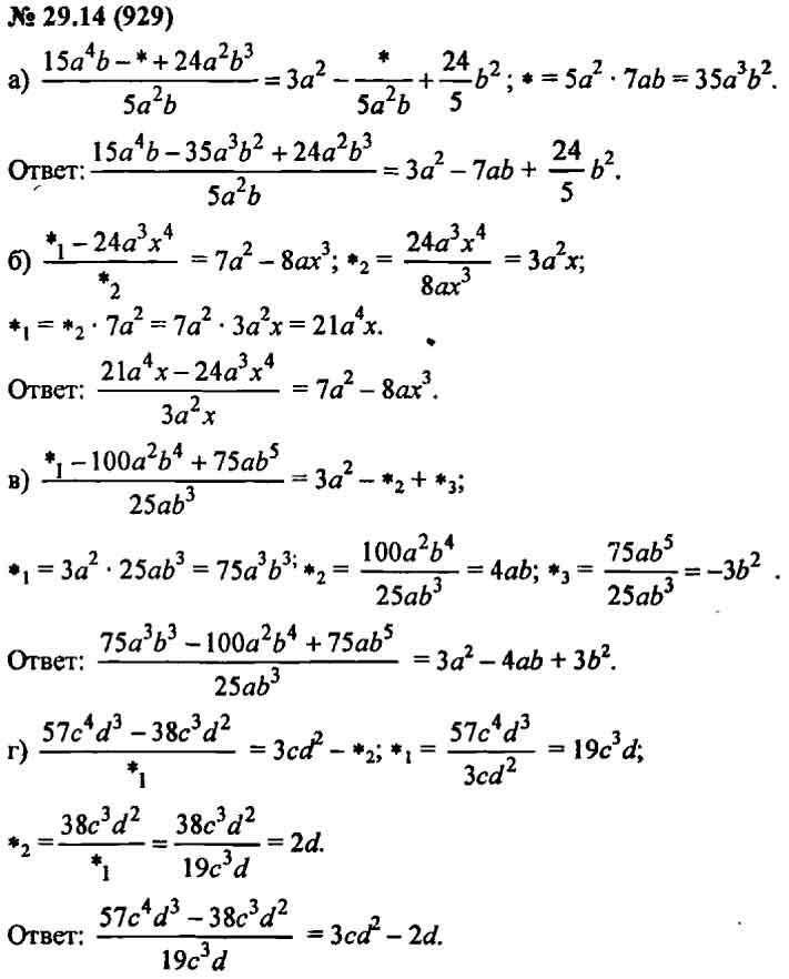 Гдз по математике 8 класс мордкович тетрадь