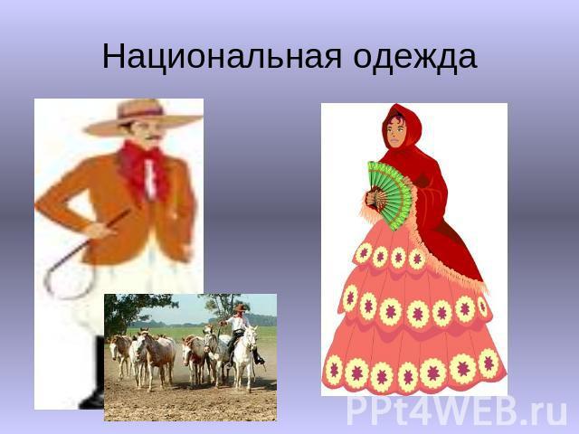 лгкая промышленность белорусии женская одежда