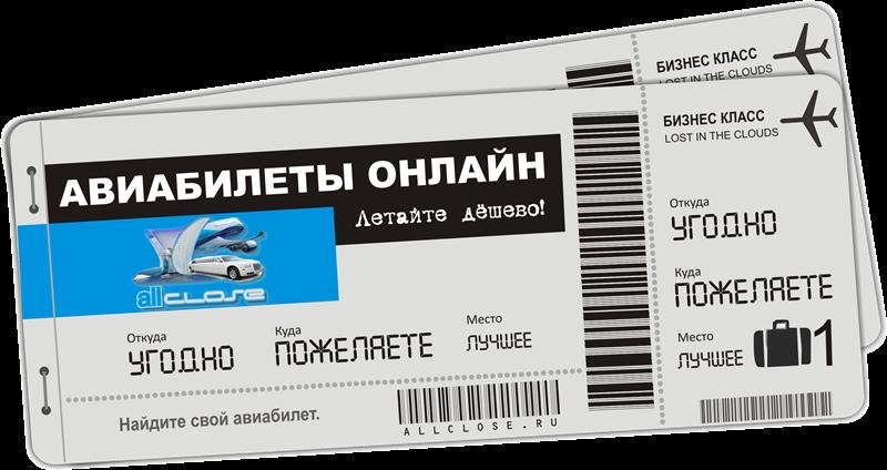 Купить билеты авиа дешево