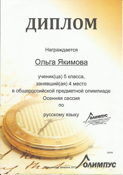 Ответы на всероссийскую олимпиаду школьников 2013 2014 по математике 7 класс