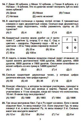 Олимпиада по математике ответы 8 класс
