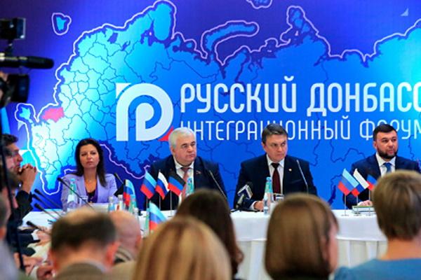 Украина пожалуется вООНиз-зафорума «Русский Донбасс»