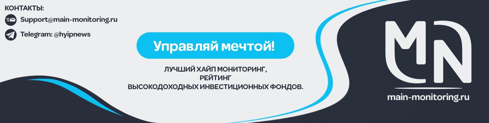Мониторинг хайп проектов 2018 москва