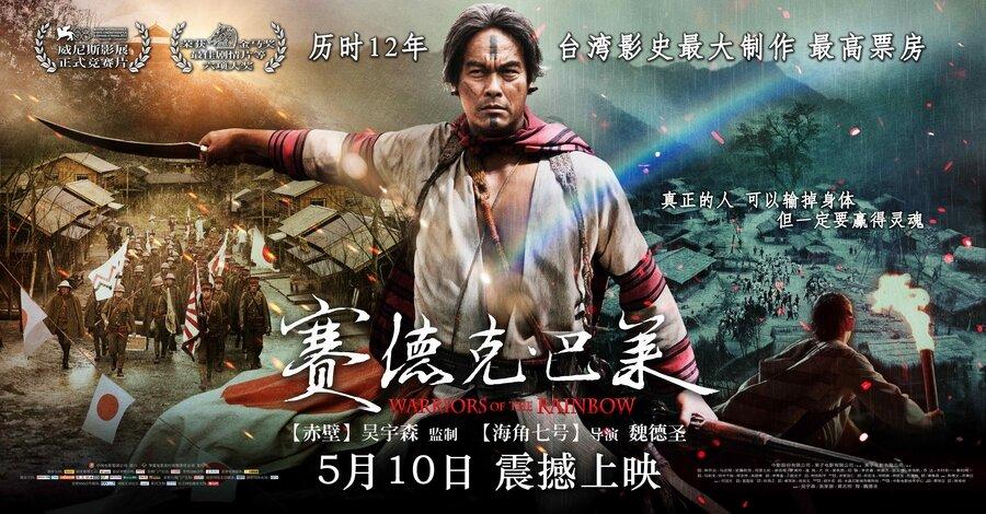 Warriors Of The Rainbow Seediq Bale Part 1 (2011) Online