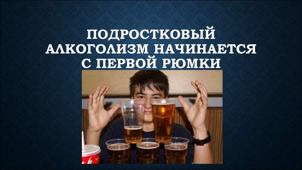 Как бороться с алкоголизмом молодежи