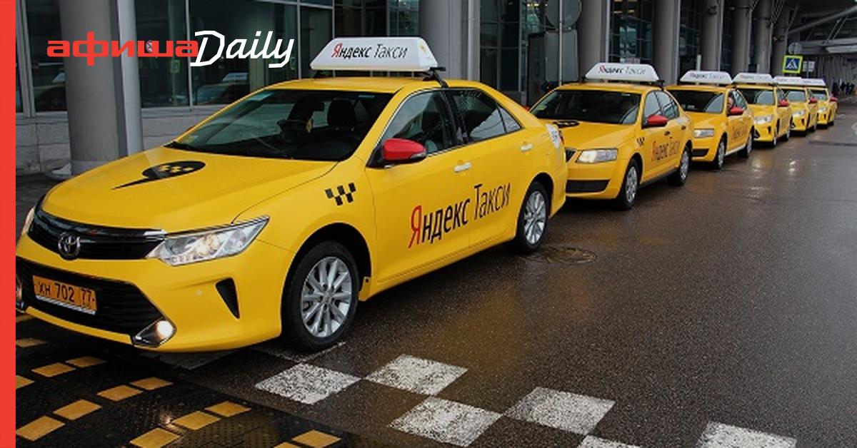 Новости  ЯндексТакси  driveryandex