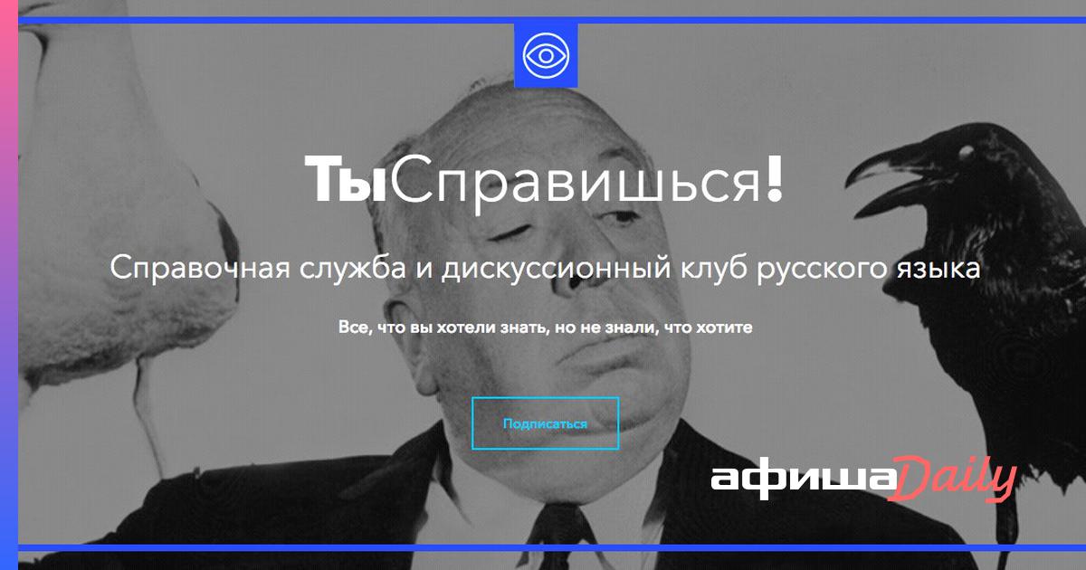 Проект «Глазарий языка» запустил телеграм-бот для консультаций по русскому языку - Афиша Daily