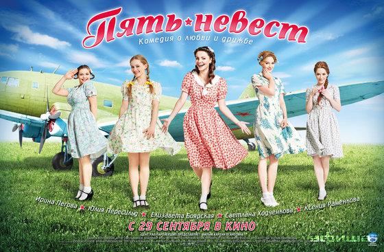 Смотреть фильм онлайн бесплатно 5 невест