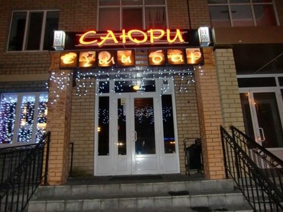 Ресторан Саюри - фотография 2