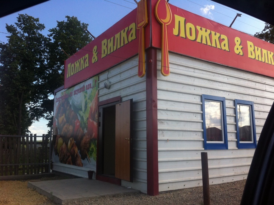 Ресторан Ложка и вилка - фотография 1