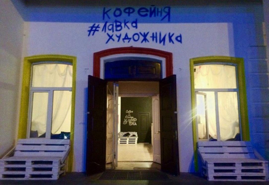 Ресторан Лавка художника - фотография 1