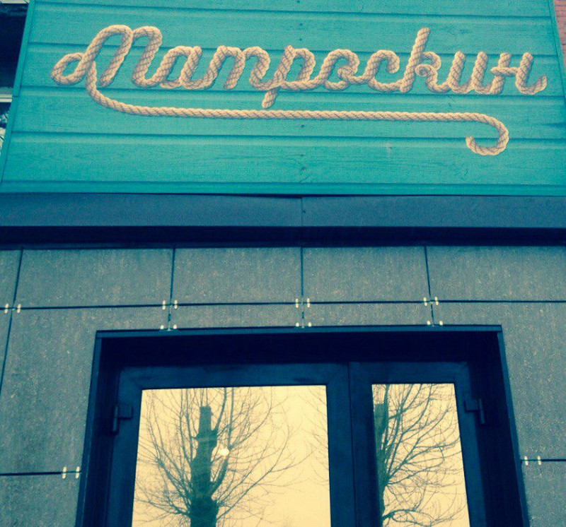 Ресторан Матроскин - фотография 1