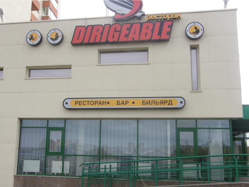 Ресторан Dirigeable - фотография 1