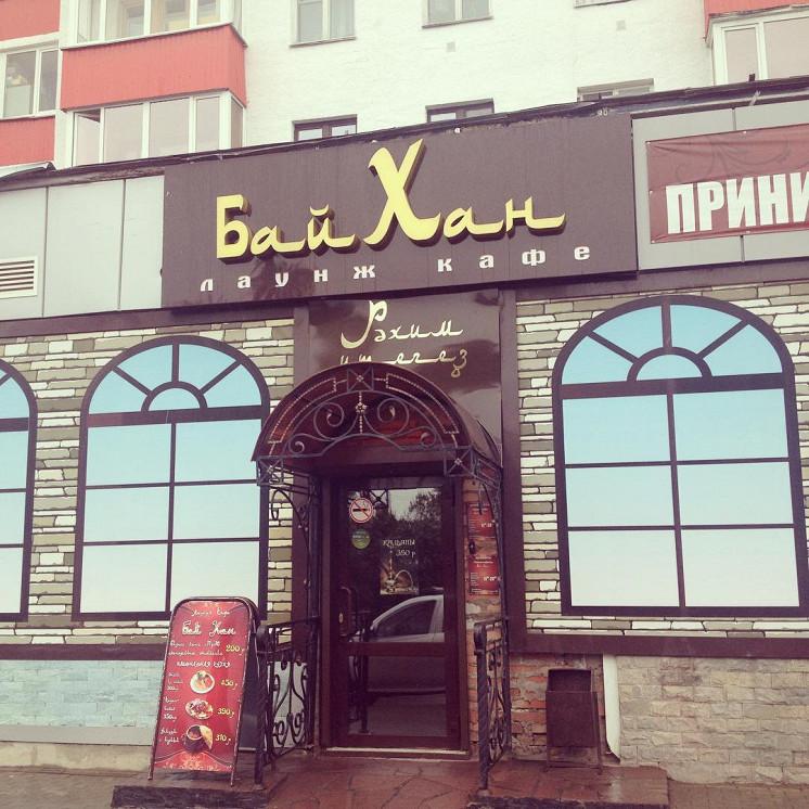Ресторан Бай-хан - фотография 1