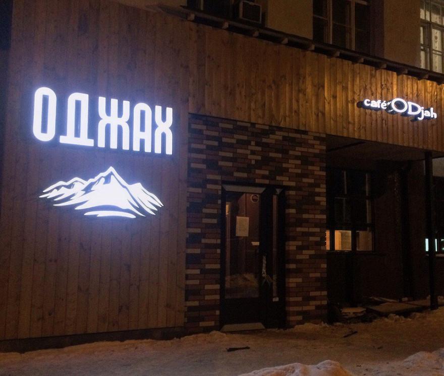 Ресторан Odjah - фотография 1
