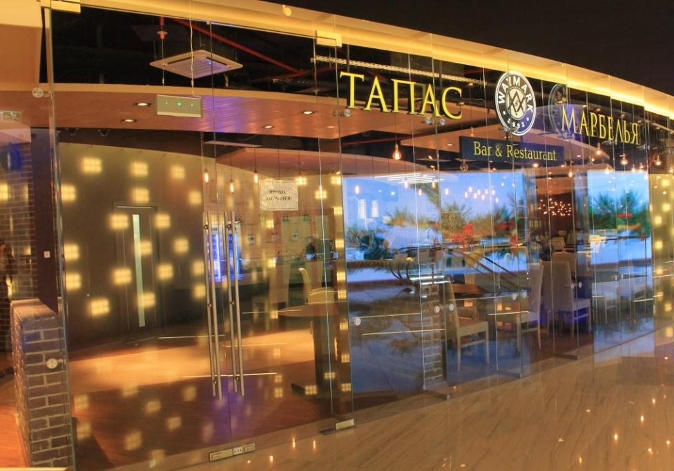 Ресторан Тапас Марбелья - фотография 1