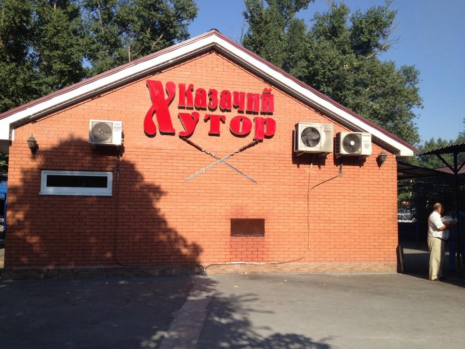 Ресторан Казачий хутор - фотография 2