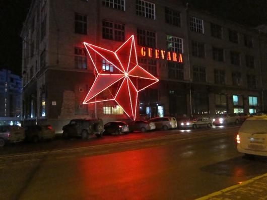Ресторан Guevara - фотография 2