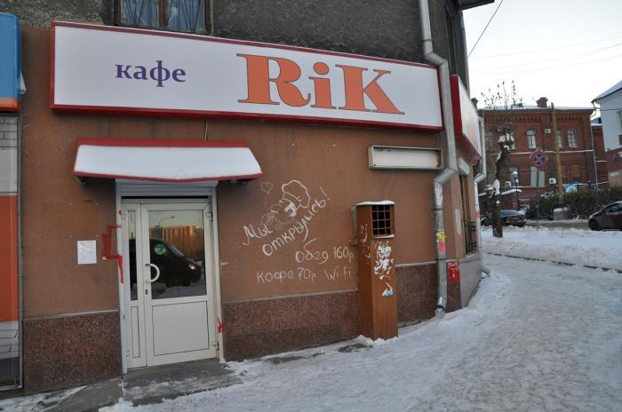 Ресторан Rik - фотография 1