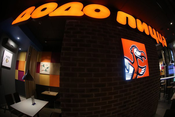 Ресторан Додо-пицца - фотография 2 - Додо Пицца