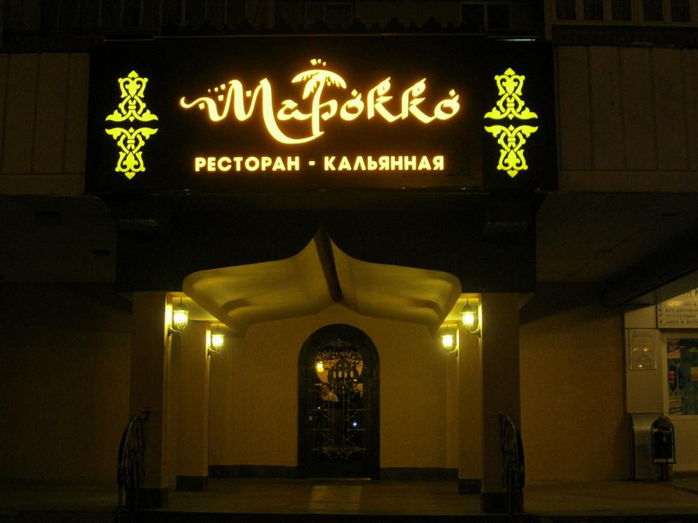 Ресторан Марокко - фотография 2