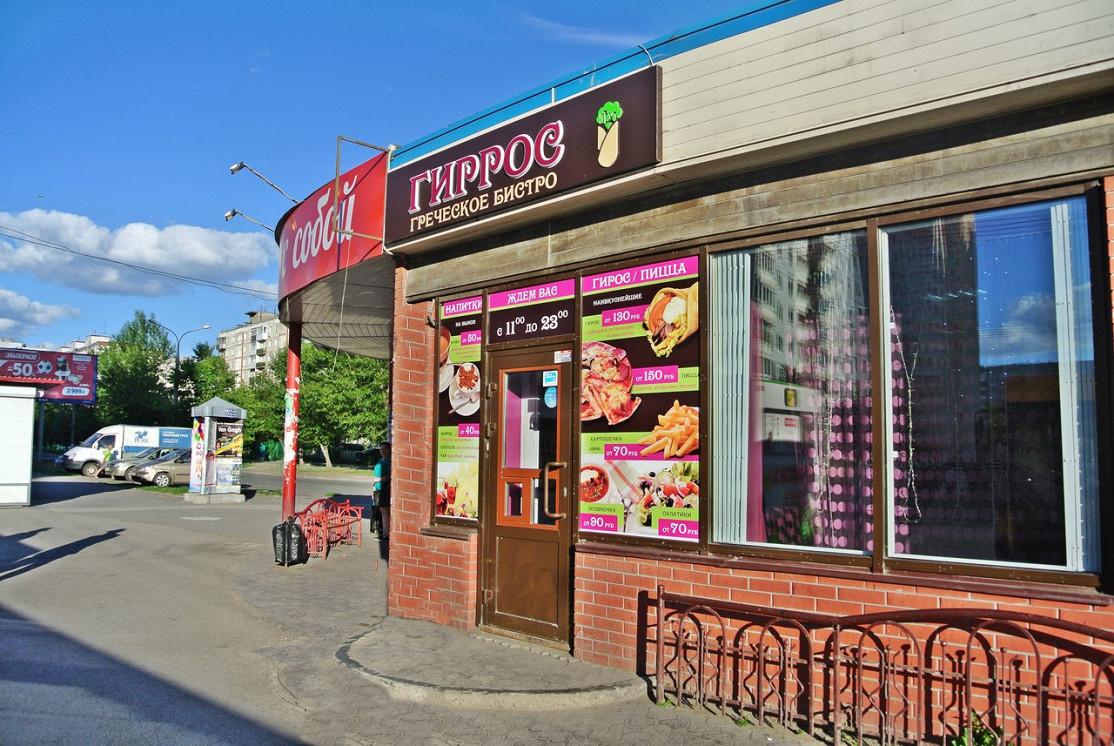 Ресторан Гиррос - фотография 1