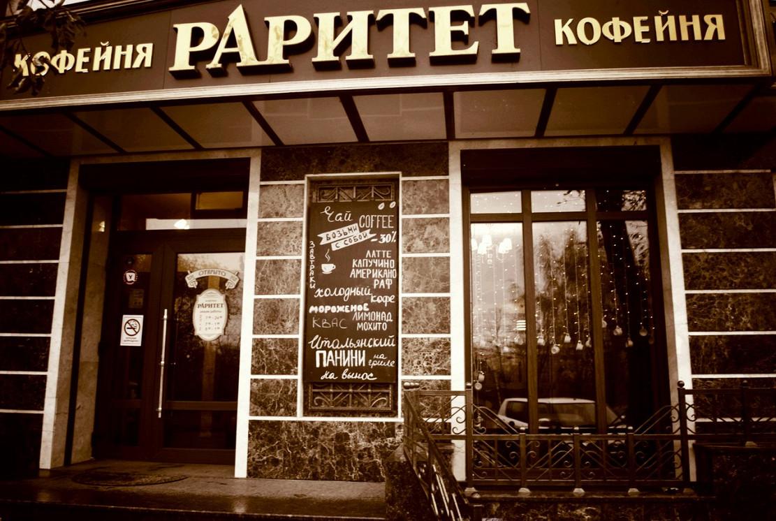 Ресторан Раритет - фотография 1