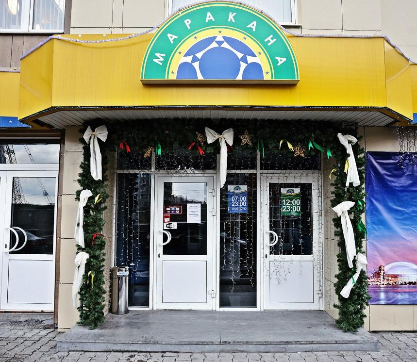Ресторан Маракана - фотография 1