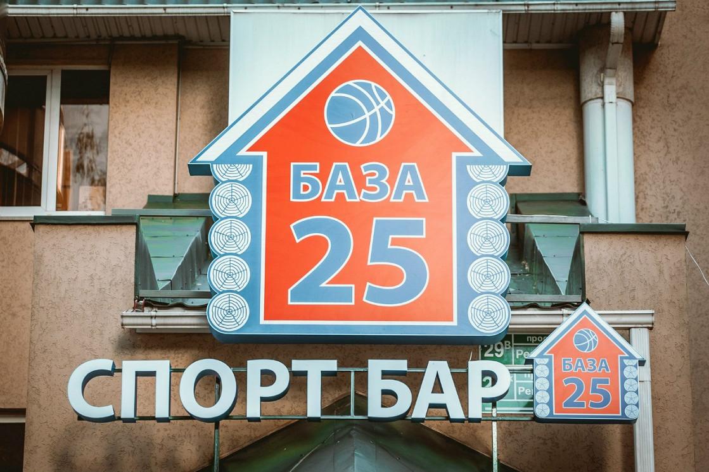 Ресторан База 25 - фотография 2