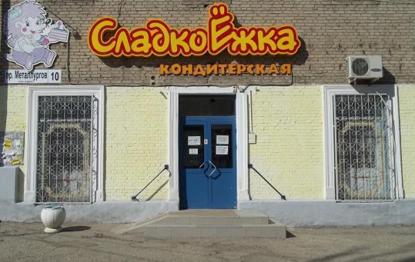 Ресторан Сладкоежка - фотография 1