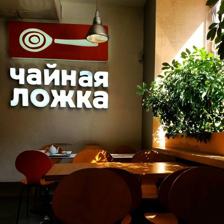 Ресторан Чайная ложка - фотография 3