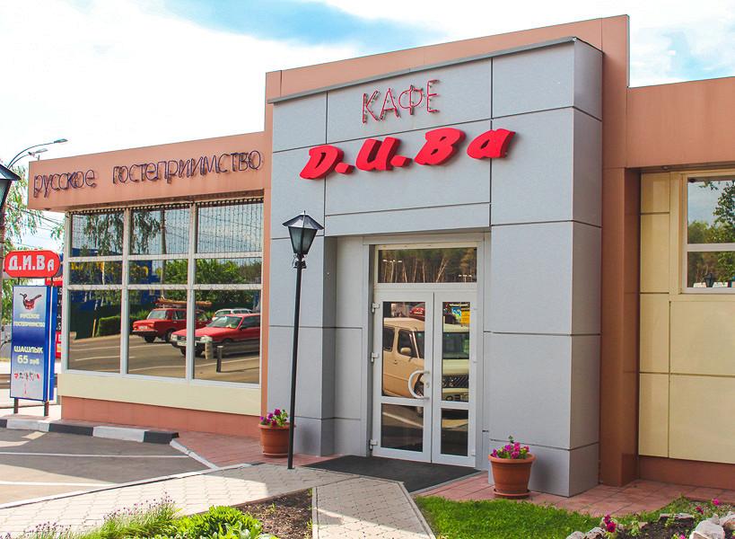 Ресторан Дива - фотография 1
