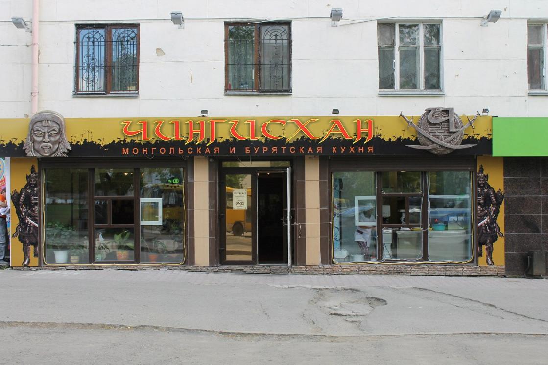 Ресторан Чингисхан - фотография 1