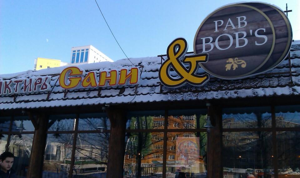 Ресторан Сани & Bob's Pab - фотография 1