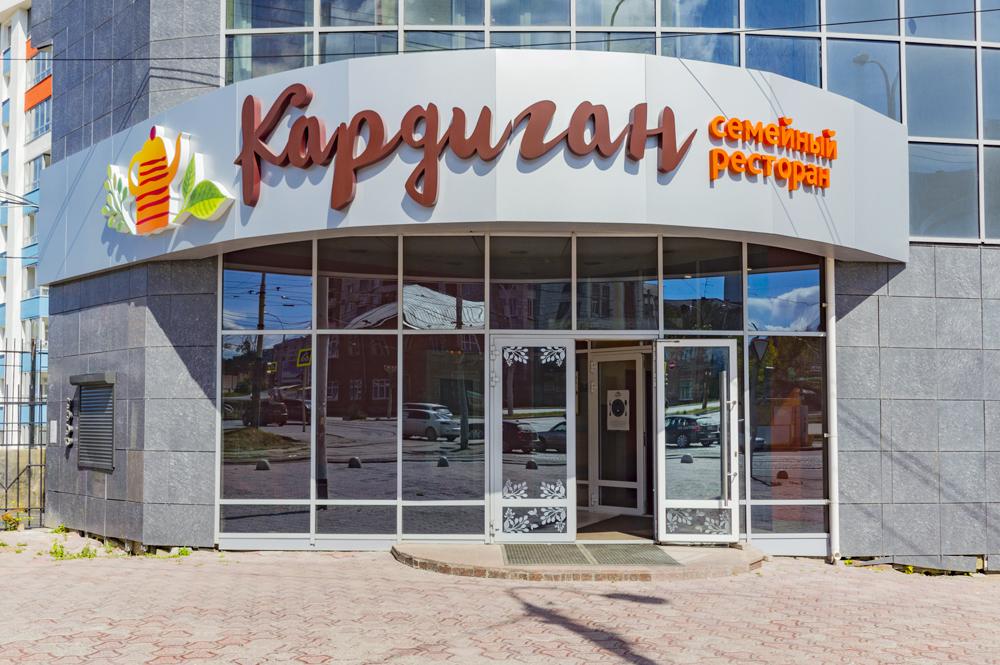 Ресторан Кардиган - фотография 1