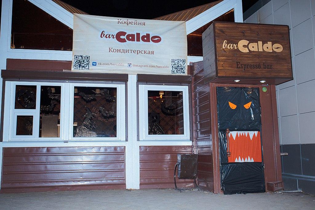 Ресторан Caldo - фотография 1