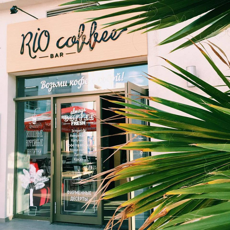 Ресторан Rio Coffee Bar - фотография 2