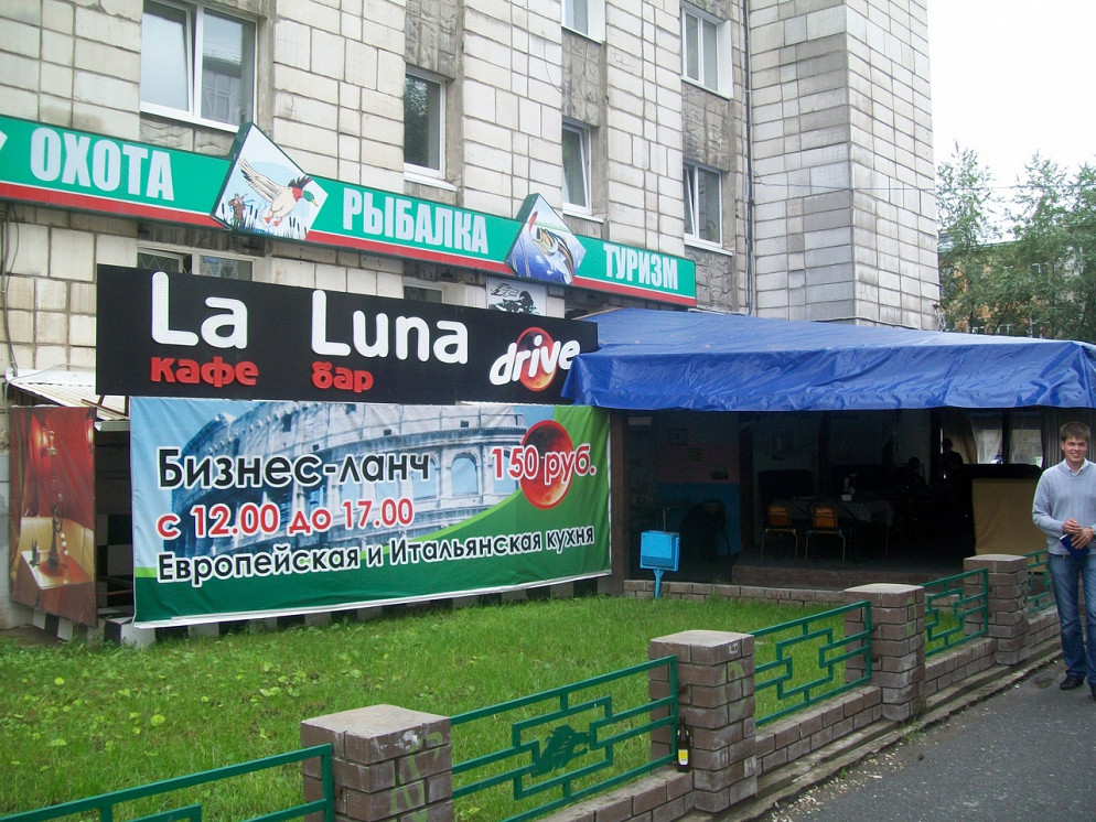 Ресторан La luna Drive - фотография 1