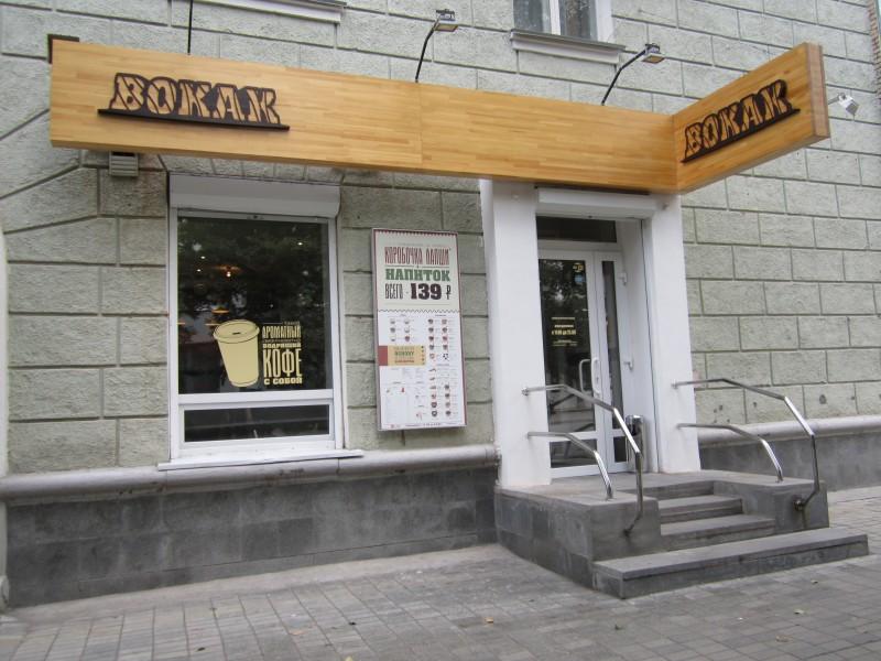 Ресторан Вокак - фотография 1